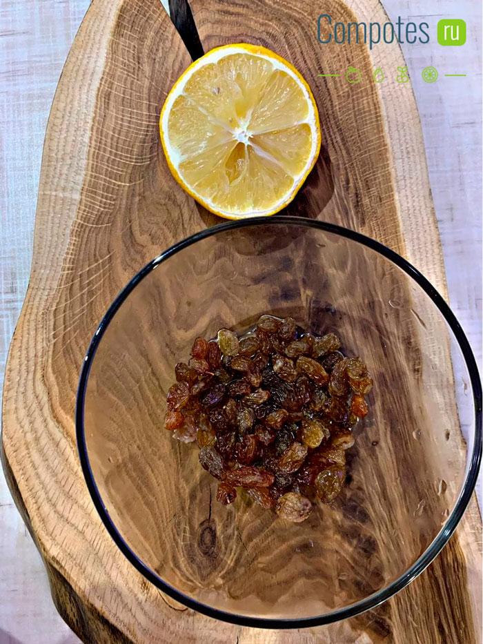 Изюм и лимон для компота
