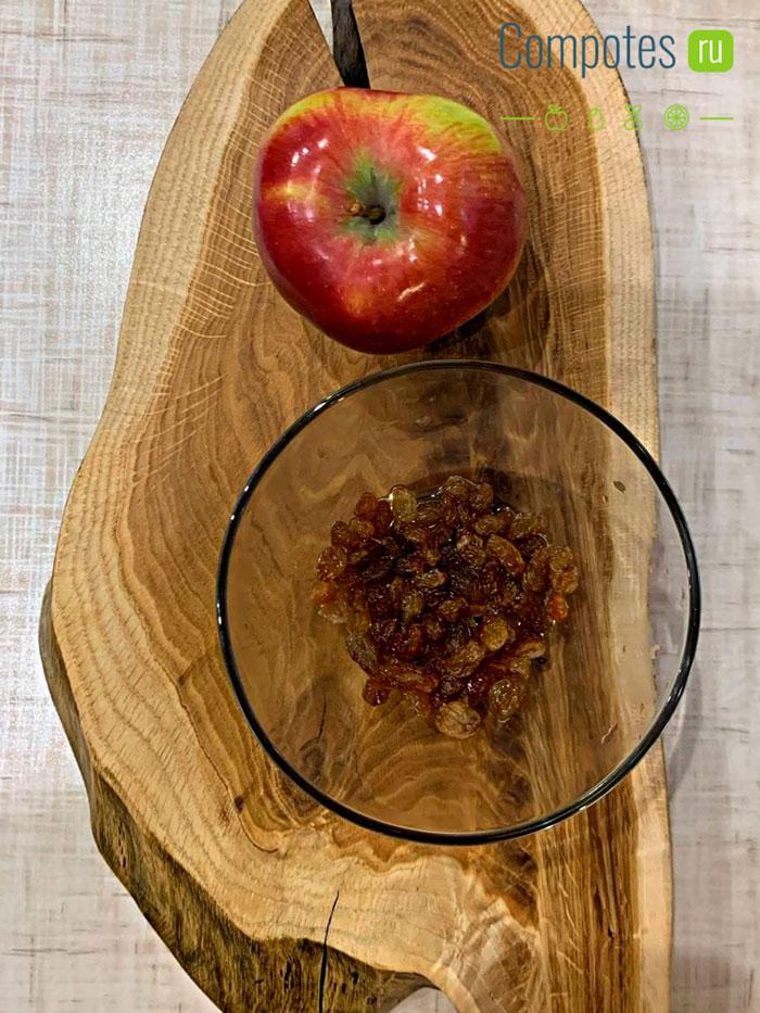 Яблоки и изюм для компота