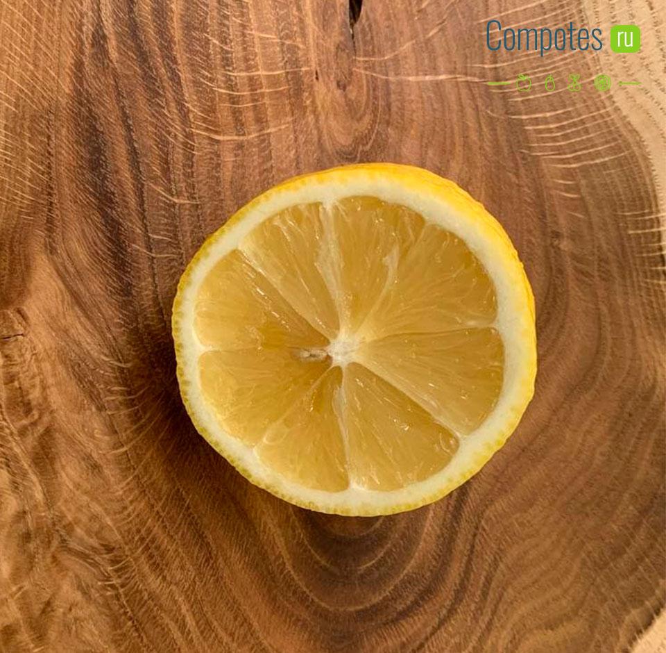 Лимон для компота