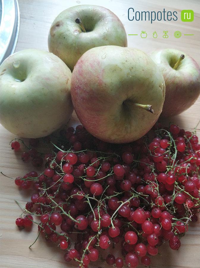 Яблоки и красная смородина в компот