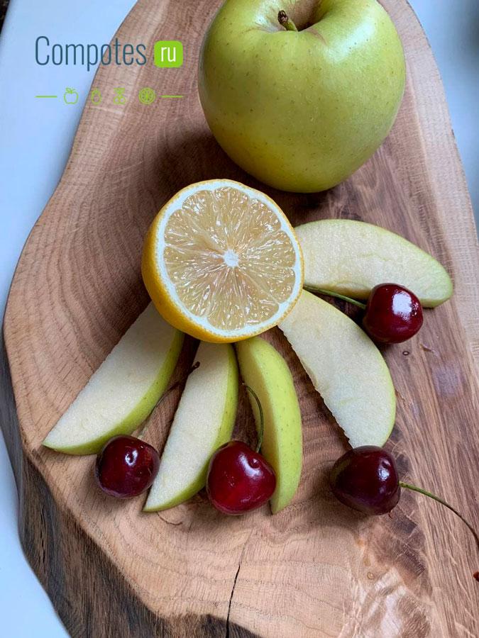 Лимон, яблоки и вишня в компот