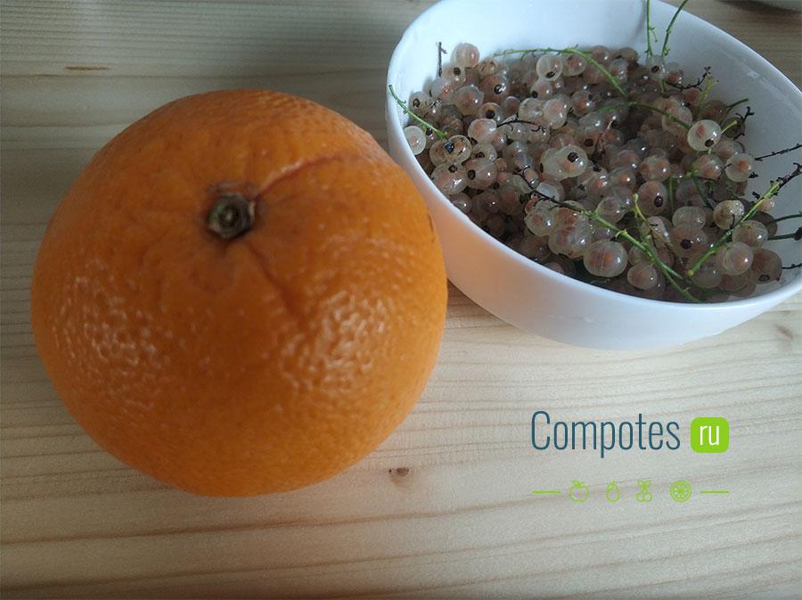 Апельсин и белая смородина