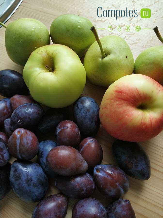 Яблоки, сливы и груши для компота